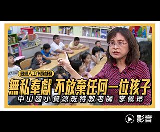 特教老師視孩子如己出